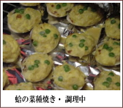 蛤、菜種焼き