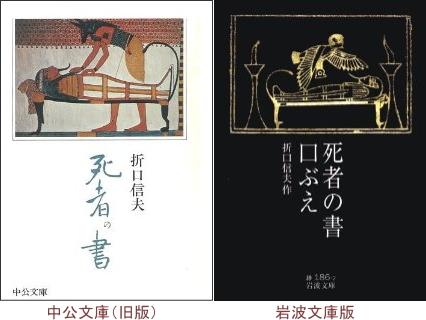 『死者の書』二つの文庫