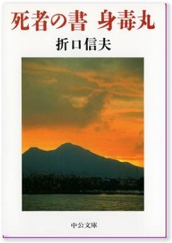 『死者の書』中公文庫