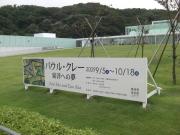 横須賀美術館の「パウル・クレー 東洋への夢」展