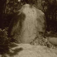 セピア色の牧水歌碑