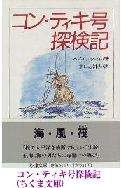コンティキ号探検記/ちくま文庫
