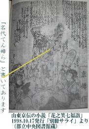 京伝・花之笑七福詣