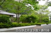 吉行淳之介文学館へ行ってきました