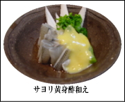 サヨリ黄身酢和え